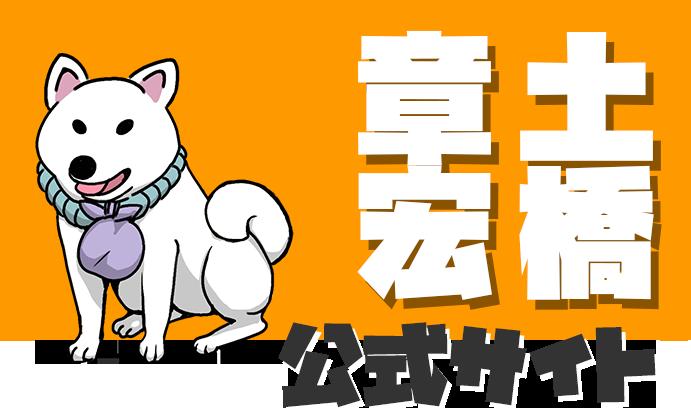 土橋章宏公式サイト